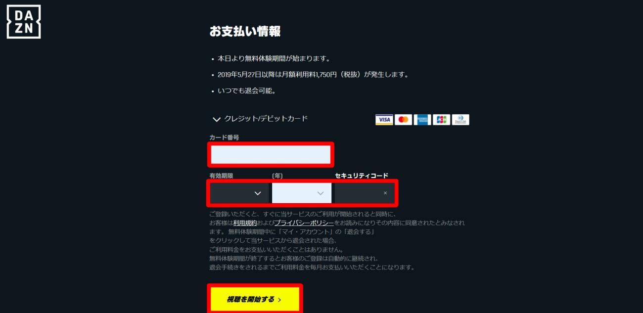 支払選択画面