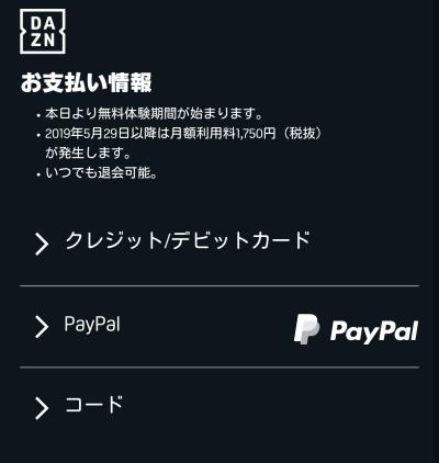 支払方法選択画面